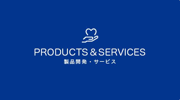 製品開発・サービス
